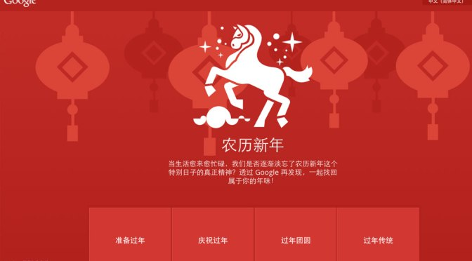 Rediscover what makes Chinese New Year special with Google